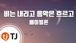 [TJ노래방] 비는내리고음악은흐르고 - 베이빌론(Babylon) / TJ Karaoke