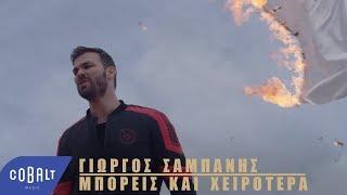 Γιώργος Σαμπάνης - Μπορείς Και Χειρότερα - Official Video Clip