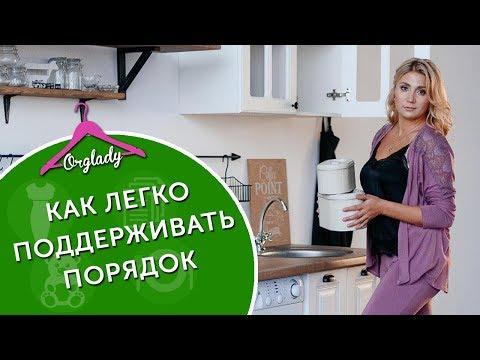 Как навести порядок в доме с чего начать видео