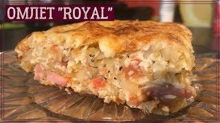 Омлет Royal или быстрый и плотный омлет/Рецепт омлета Royal/Как приготовить вкусный омлет - Omelette
