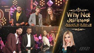 WHY NOT | مراد أودية - عبد الله كرد - ليندا بلوز وموني بوعلام - أرقم ويوسف