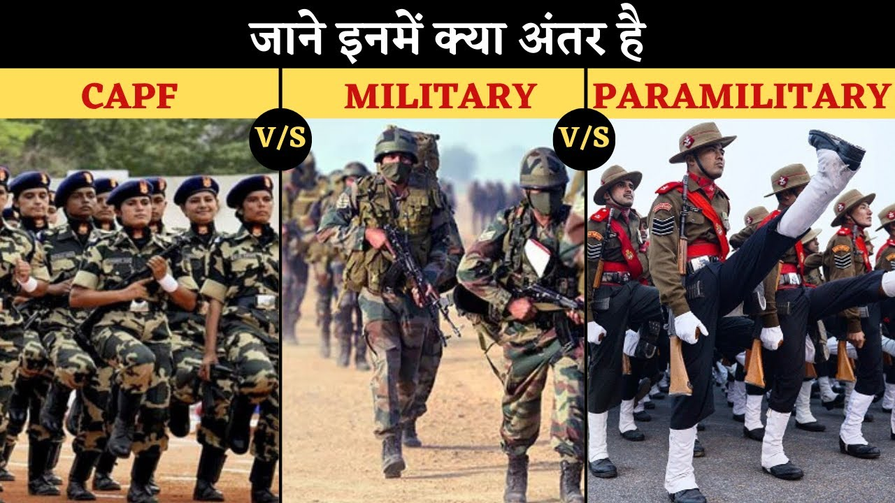Differences between Paramilitary, Military and Central Armed Police Force | Military vs Paramilitary