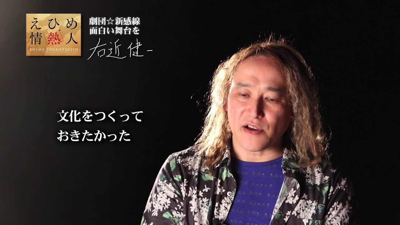 劇団☆新感線 俳優 右近健一 東京...