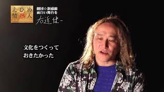 劇団☆新感線 俳優 右近健一 東京都 第1話