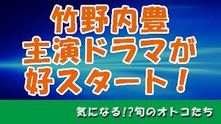 【2016年春ドラマ】竹野内豊主演の弁護士ドラマ、良視聴率でスタート! ...