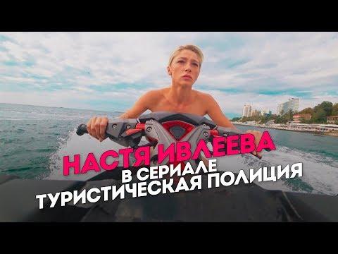 Настя Ивлеева в сериале Туристическая полиция. Трейлер