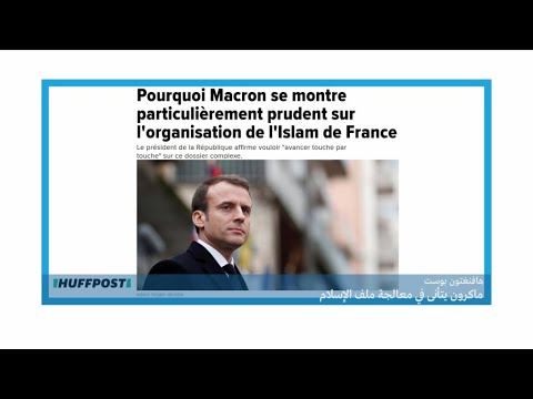 كيف يعالج ماكرون موضوع الإسلام في فرنسا؟  - 12:23-2018 / 2 / 12