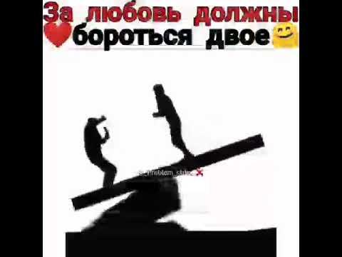 Гифка за любовь должны бороться двое, памятниками смешные день
