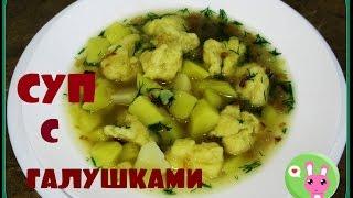 Суп с галушками.Очень вкусный!/dumplings soup/.