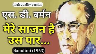 O Re Maajhi Mere Saajan Hain Us Paar     SD Burman    Bandini (1963)