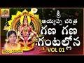 Gana Gana Gantollona Ayyappa | Sri Ayyappa Charitra | Ayyappa Divya Charitra | Ayyappa Songs Telugu