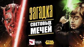 Что значит цвет светового меча? | Звездные Войны | Star Wars