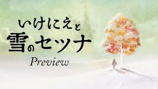 【TGS2015】いけにえと雪のセツナ プレビュー thumbnail