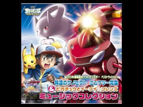 Pokémon Movie16 BGM - Genesect and Satoshi / Ash