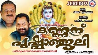 കണ്ണന് പുഷ്പാഞ്ജലി | Hindu Devotional Songs Malayalam | Sree Krishna Songs | P Jayachandran