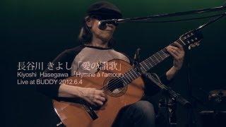長谷川きよし - 愛の讃歌