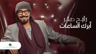 Rabeh Saqer … Abrak Al Saat - 2021 | رابح صقر … أبرك الساعات