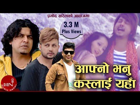 Aafno Bhanu Kaslai Yeha By Pramod Kharel | Santosh KC