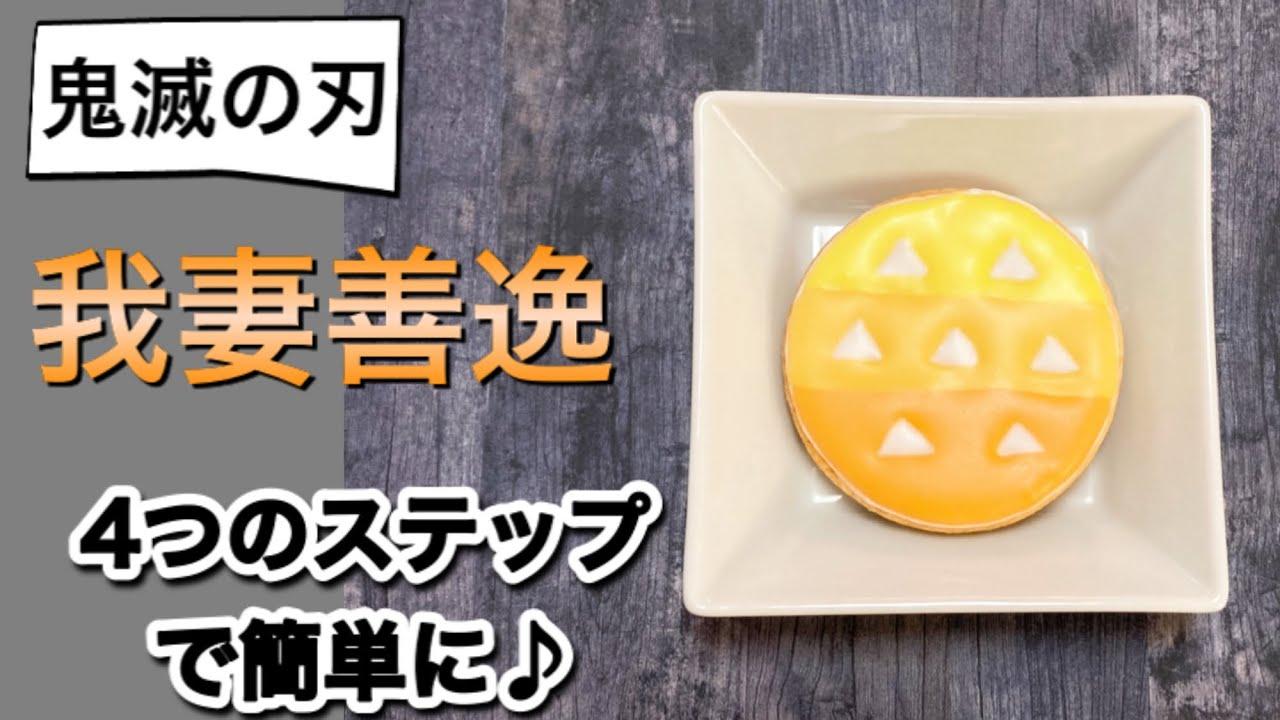 【鬼滅の刃】善逸の着物の柄のアイシングクッキーの作り方