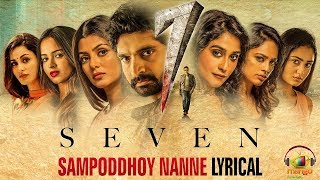 Sampaddhoy Nanne Full Song Lyrical | 7 Telugu Movie Songs | Havish | Regina | Nandita | Seven Movie