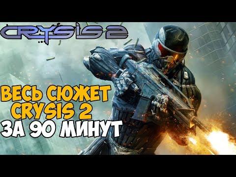 Самое быстрое прохождение Crysis 2 - Мировой Рекорд Crysis 2