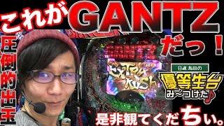 【PATINKO GANTZ】日直島田の優等生台み〜つけた♪《新台最速実践》《パチンコ・スロット・ガンツ》