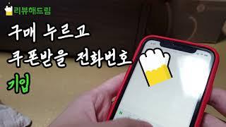 [리뷰해드림] 영화 싸게 보자~ 영화관람권 기프티콘 리…
