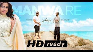 Manwa Re - Ahiri ft. Sangeeta Bhageloe |  Teaser HD | Releasing 15.9.16