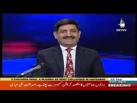 Rubaroo | 3 September 2020 | Aaj News | AF1I