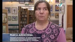 Сотрудники старейшей в районе библиотеки мечтают о капитальном ремонте