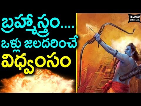 Interesting and Unknown Facts About BRAHMASTRA Revealed | Facts You Never Knew About BRAHMASTRAM