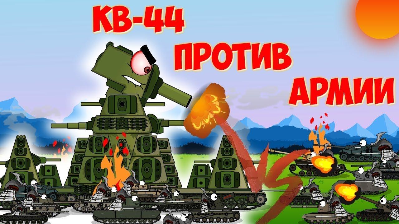 КВ-44 против армии ниндзя.Мультики про танки.