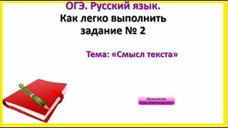 ОГЭ Русский язык Задание 2. Смысл текста