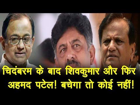 P. Chidambaram के बाद Dk shivakumar और फिर Ahmed Patel, बचेगा तो कोई नहीं! 4 September 2019