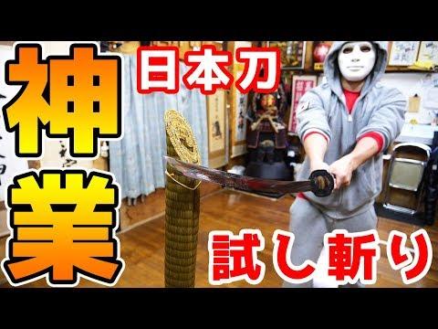 日本刀で試し斬り!ラファエル能力見せます!【Japanese sword Raphael】