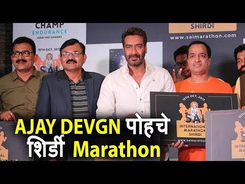 Ajay Devgn पोहचे Sai International Marathon Shirdi के Press Conference पर