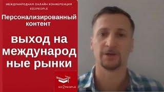 Ed2People | Персонализированный контент.  Владимир Ковин