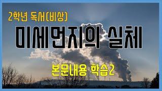 [독서(비상)] 미세먼지의실체 - 2 (본문 학습)