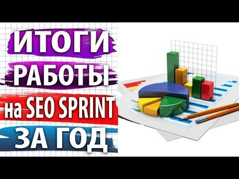 Заработок на SeoSprint: ИТОГИ РАБОТЫ на SeoSprint ЗА ГОД