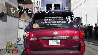和歌山県警VS極悪労組員 (編集Version)