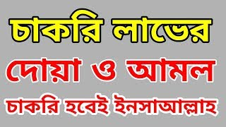 Download Video চাকরি পাওয়ার আমল। মনের মতো চাকরি হবে।_Chakri paoyar dua_ Prayers for getting jobs MP3 3GP MP4