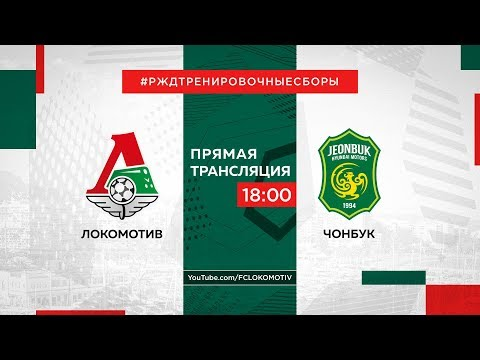 «Локомотив» – «Чонбук». Прямая трансляция. #РЖДТренировочныеСборы