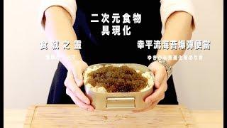 【RICO】二次元食物具現化 EP-13 食戟之靈 幸平流海苔爆彈便當 食戟のソーマ ゆきひら流進化系のり弁
