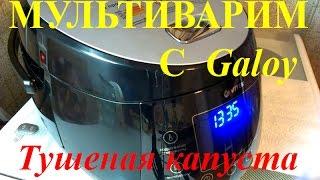 Мультиварим с Galoy - видео на YouTube. Тушеная капуста в мультиварке.
