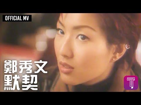 鄭秀文 Sammi Cheng -《默契》Official MV
