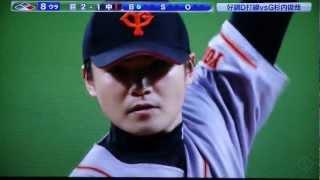 2012年4月17日 中日ドラゴンズvs読売ジャイアンツ 第4回戦 8回裏、ノー...