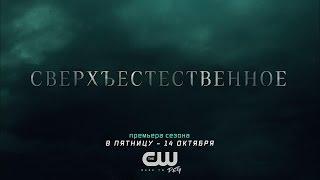 Сверхъестественное:  расширенное промо 12 сезона (русская озвучка)