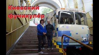 как работает Киевский фуникулер