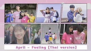 [Thai ver.] April - Feeling OST. Extraordinary You _ cover by Nok