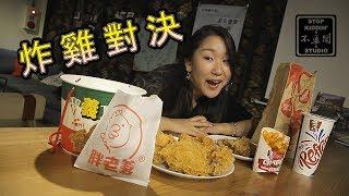 《最狂炸雞對決》測試拿坡里+肯德基+胖老爹: BEST FRIED CHICKEN JOINTS IN TAIWAN